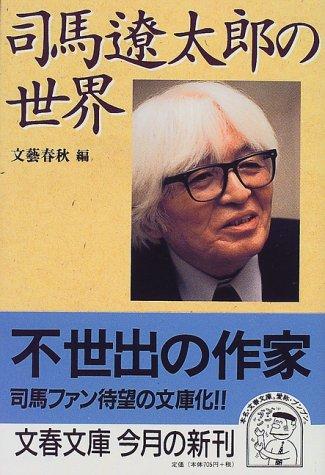 司馬遼太郎の世界 (文春文庫)