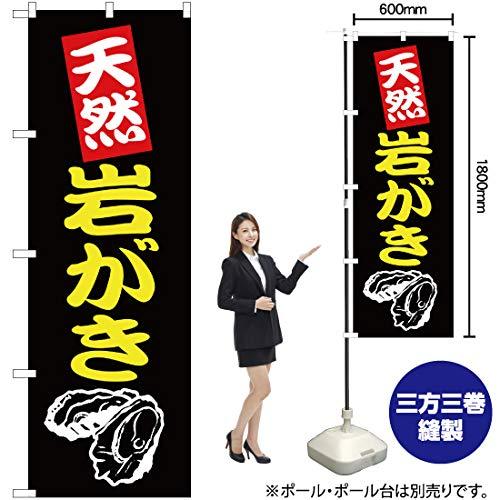 のぼり旗 天然岩がき 黒地 YN-1433(三巻縫製 補強済み)