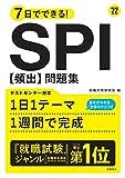 7日でできる! SPI[頻出]問題集 2022年度版 (「就活も高橋」高橋の就職シリーズ)