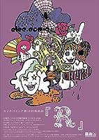 エレキコミック第18回発表会「R」 [DVD]