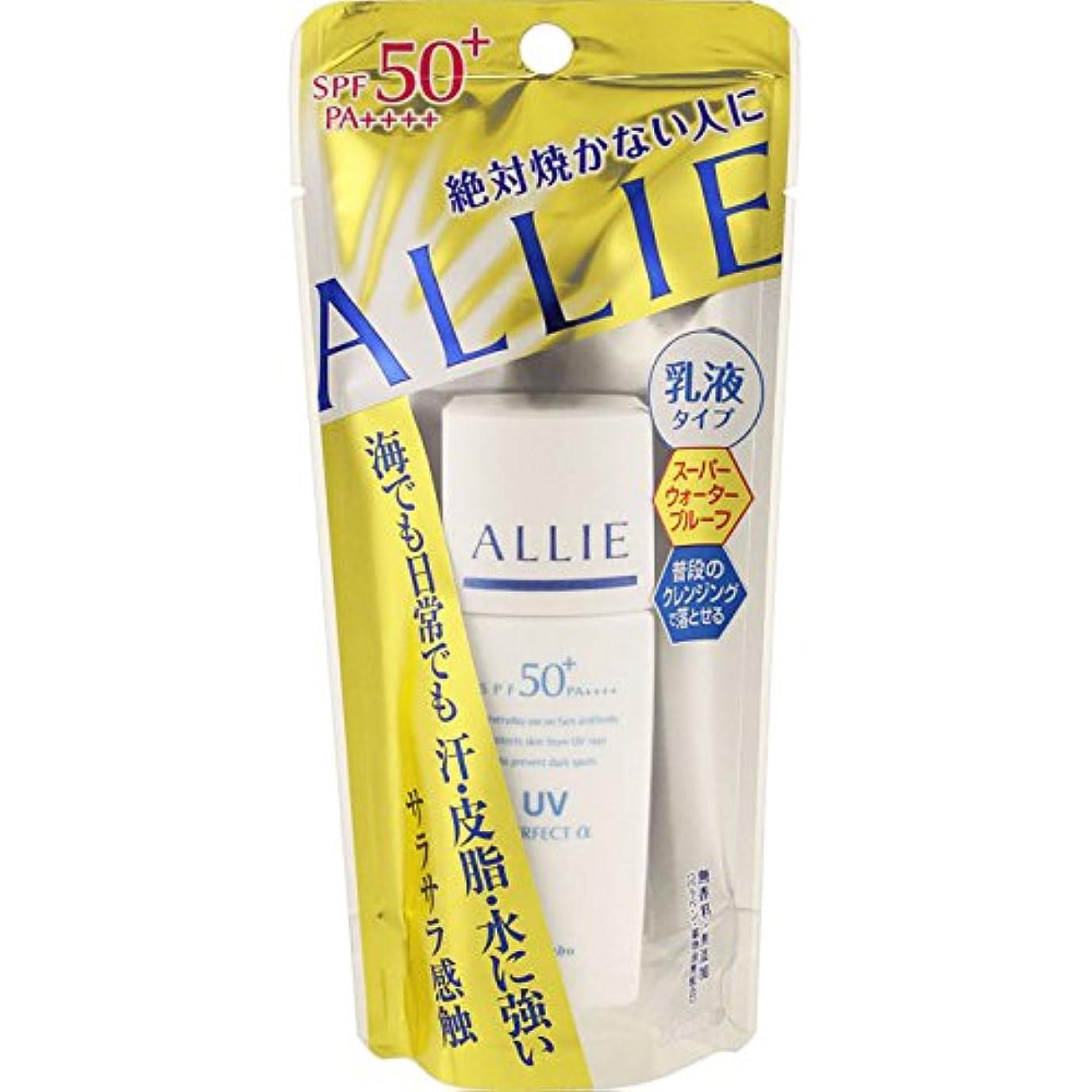 パールインゲン知的【カネボウ】 ALLIE(アリィー) エクストラUVプロテクター(パーフェクトアルファ)S 25mlミニ (SPF50+/PA+++)