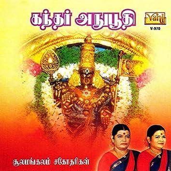Kandar Anuboothi - Sulamangalam Sisters
