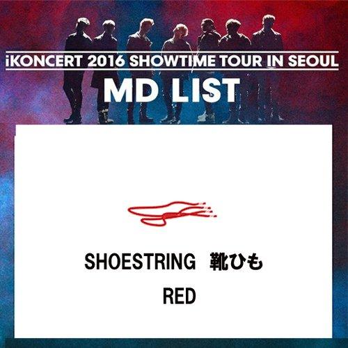 iKON SHOESTRING iKONCERT 2016 SHOWTIME TOUR IN SEOUL GOODS 公式グッズ ikon アイコン カラー RED