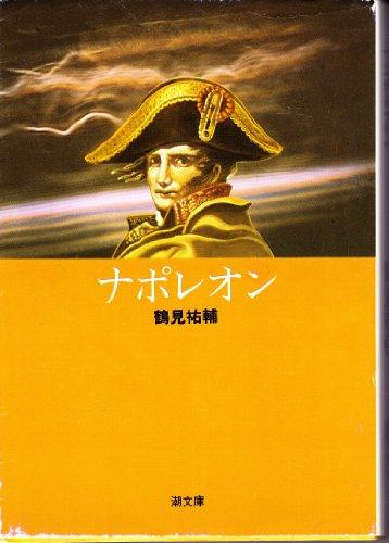 ナポレオン (潮文庫 黄 1A)