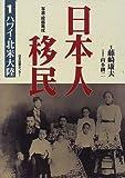 日本人移民―写真・絵画集成 (1)