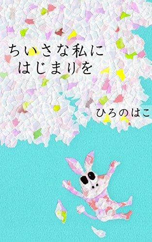 CHIISANAWATASHINIHAZIMARIO (Japanese Edition)