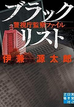 ブラックリスト 警視庁監察ファイル (実業之日本社文庫)