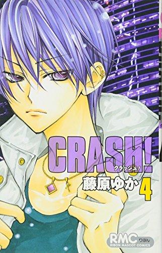 CRASH! 4 (りぼんマスコットコミックス)