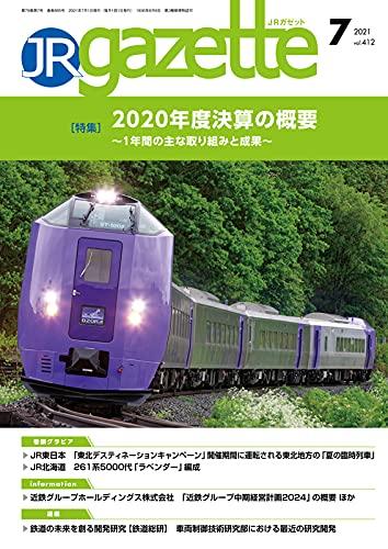 JRガゼット_2021年7月号