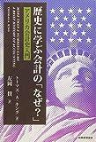 歴史に学ぶ会計の「なぜ?」: ―アメリカ会計史入門