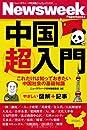 ニューズウィーク日本版ペーパーバックス 中国超入門 これだけは知っておきたい中国社会の基礎知識