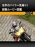 世界のバイク一気乗り! 試乗ムービー図鑑[2004]