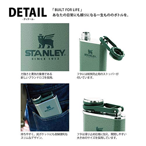 STANLEY(スタンレー)クラシックフラスコ0.23Lグリーンスキットルキャンプ00837-133(日本正規品)