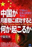 中国が月着陸に成功すると何が起こるか The Day Chinese Reach to the Moon (光文社ペーパーバックス)