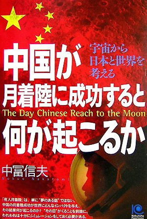 中国が月着陸に成功すると何が起こるか The Day Chinese Reach to the Moon (光文社ペーパーバックス)の詳細を見る