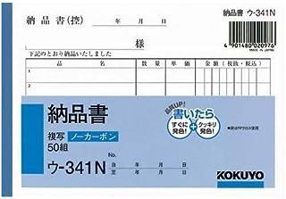 (まとめ買い)コクヨ NC複写簿 納品書 A6横 6行 50組 ウ-341 軽減税率制度対応 【×10】