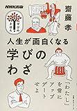 人生が面白くなる 学びのわざ (教養・文化シリーズ NHK出版学びのきほん)