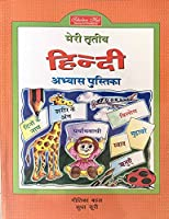 Meri Tritaya Hindi Abhyas Pustika-3