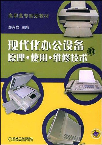 现代化办公设备的原理使用维修技术