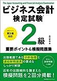 公式テキスト第5版対応 ビジネス会計検定試験®2級重要ポイント&摸擬問題集