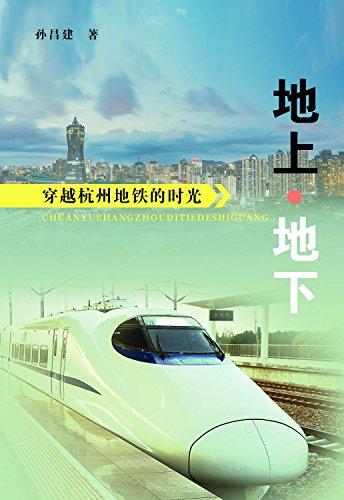 地上·地下:穿越杭州地铁的时光 (Chinese Edition)