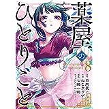 薬屋のひとりごと 8巻 (デジタル版ビッグガンガンコミックス)