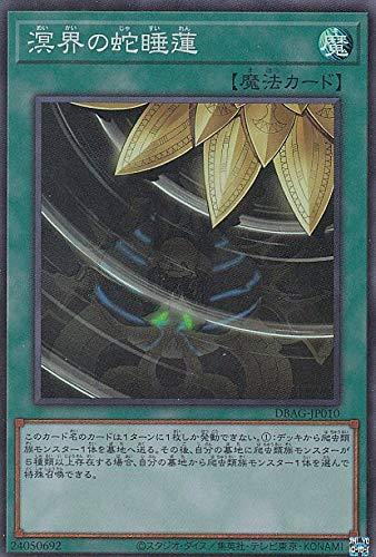 遊戯王 DBAG-JP010 溟界の蛇睡蓮 (日本語版 スーパーレア) エンシェント・ガーディアンズ