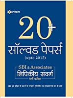 20+ Solved Papers (upto 2015) - SBI Clerical Cadre Junior Associates & Junior Agricultural Associates - Phase-1 (H)