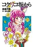 コクリコ坂から (カドカワデジタルコミックス)
