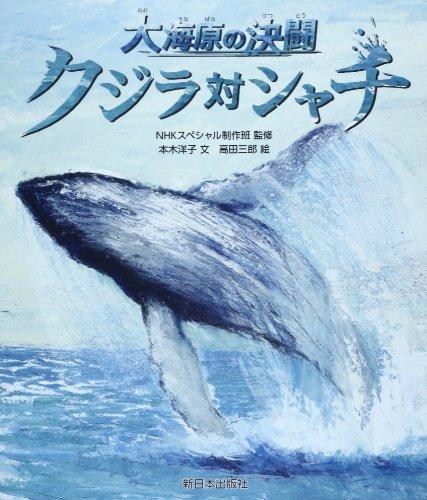 クジラ対シャチ―大海原の決闘
