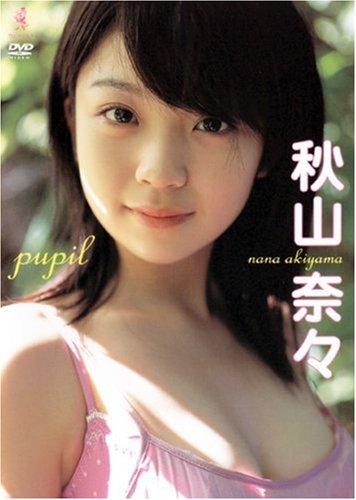 秋山奈々pupil [DVD]