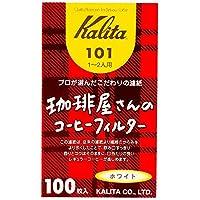 カリタ 珈琲屋さんのコーヒーフィルター 1~2人用 101