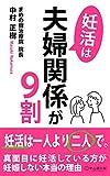 ninkatsuhafufukankeiga9wari (Japanese Edition)