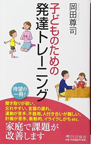 子どものための発達トレーニング (PHP新書)