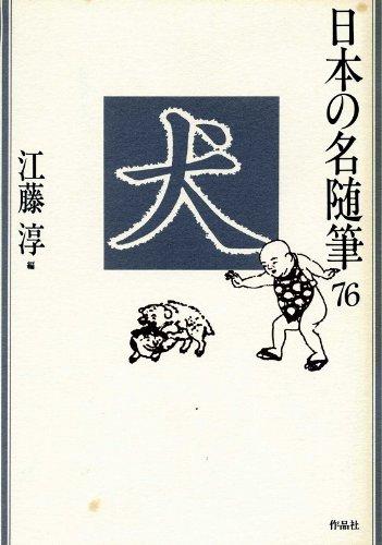日本の名随筆 (76) 犬