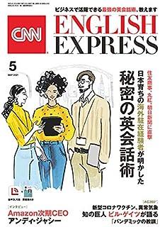 [雑誌] CNN ENGLISH EXPRESS 2021年05月号