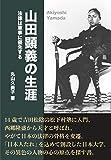 日本大学学祖:山田顕義の生涯: 法律は軍事に優先する 伝記シリーズ (丸山文庫)