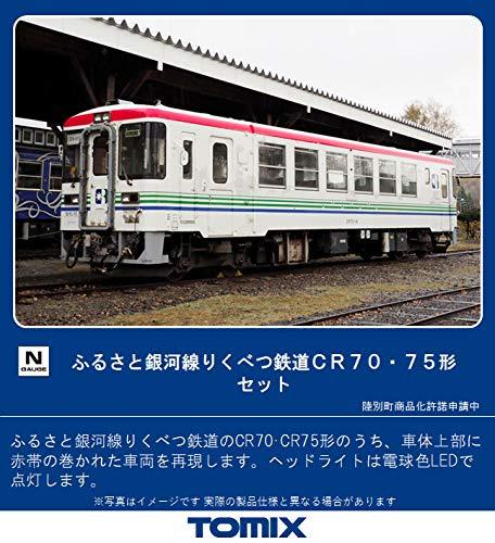 TOMIX Nゲージ ふるさと銀河線 りくべつ鉄道 CR70・75形セット 98093 鉄道模型 ディーゼルカー
