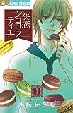 失恋ショコラティエ (3) (フラワーコミックスアルファ)