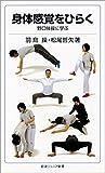 身体感覚をひらく-野口体操に学ぶ (岩波ジュニア新書)