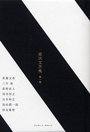 途派文芸集第一巻