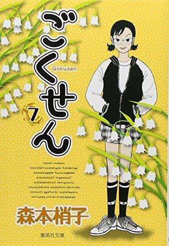 ごくせん 7 (集英社文庫―コミック版)