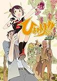 ひまわりっ!!DVD 2[DVD]