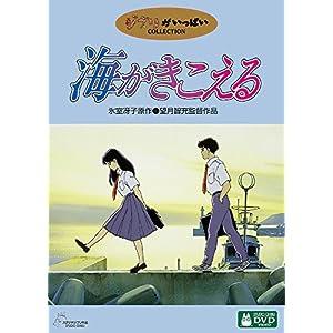 """海がきこえる [DVD]"""""""