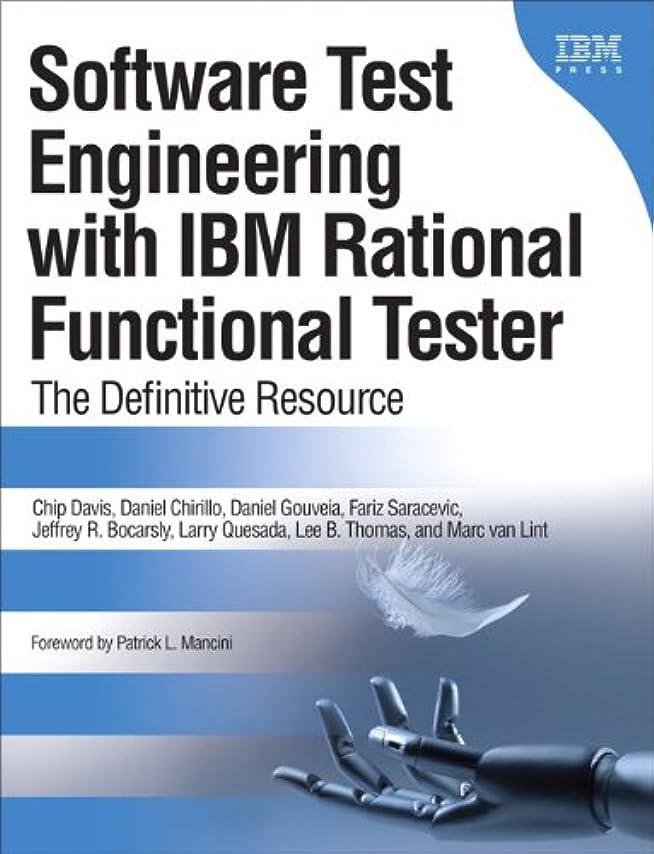 細部カフェ位置づけるSoftware Test Engineering with IBM Rational Functional Tester: The Definitive Resource (IBM Press) (English Edition)