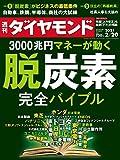 週刊ダイヤモンド21年2/20号 [雑誌]