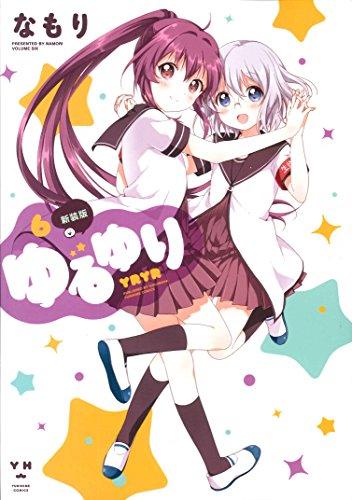 ゆるゆり (6) 新装版 (IDコミックス 百合姫コミックス)