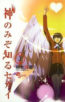 [若木民喜]の神のみぞ知るセカイ(3) (少年サンデーコミックス)