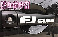 【car-034-1】【 白 】TOYOTA FJクルーザー ドアハンドル・ドアノブ専用 オリジナルカッティングステッカー
