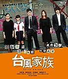 台風家族[Blu-ray/ブルーレイ]